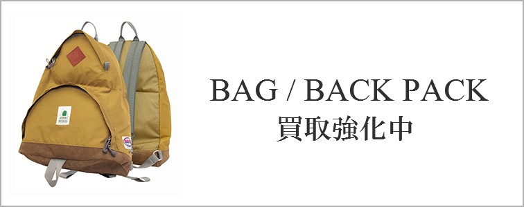 シエラデザイン・バッグ・バックパックを買取強化中