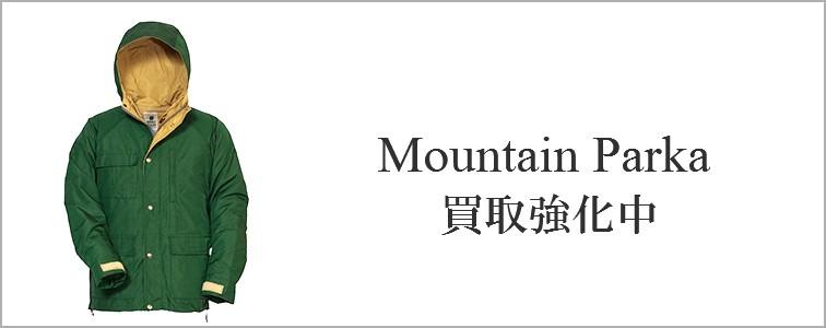 シエラデザイン・マウンテンパーカーの買取強化