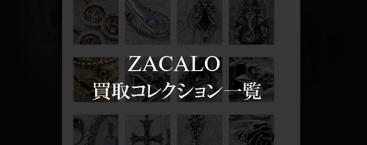 ZOCALO-買取コレクション一覧