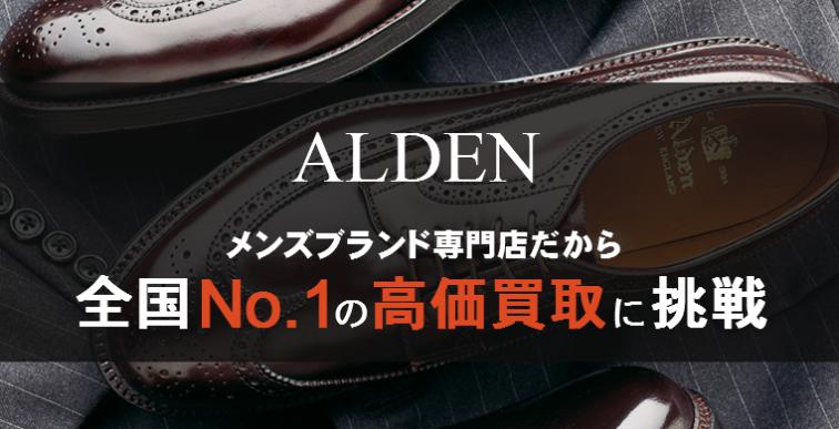 オールデン-全国No.1の高価買取に挑戦!