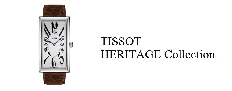 ティソ-ヘリテージの買取モデル