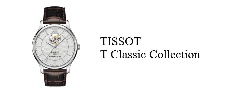ティソ-Tクラシックの買取モデル