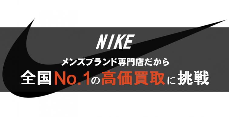 NIKE(ナイキ)全国No.1の高価買取に挑戦!