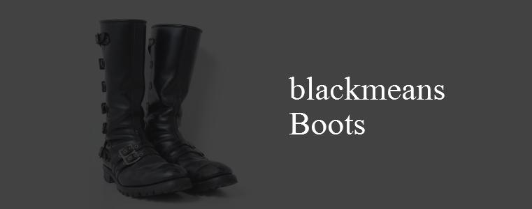 ブラックミーンズ・ブーツ