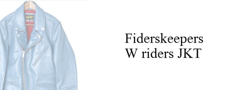 ファインダーズキーパーズ・ライダース