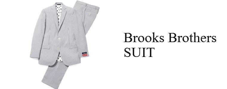 ブルックスブラザーズ・スーツ