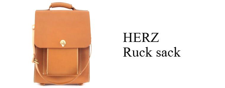 ヘルツ(HERZ)・リュック