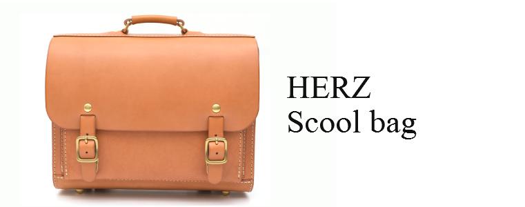 ヘルツ(HERZ)・スクールバッグ