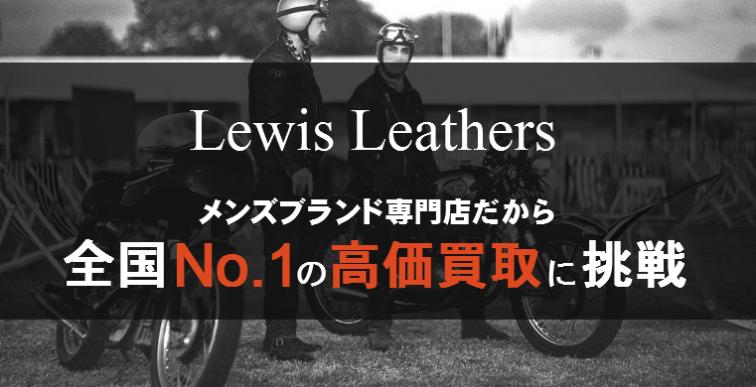 ルイスレザー・全国No.1の高価買取に挑戦中!