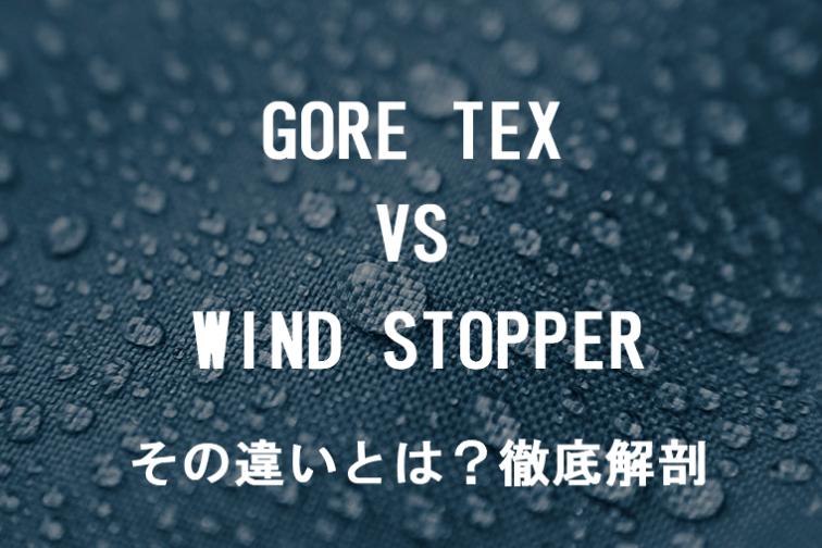 GORETEX-WINDSTOPPER その違いとは?徹底解剖!