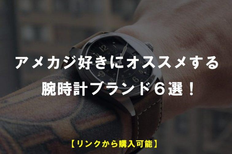 腕時計ブランド6選-START!