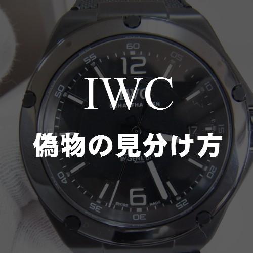 IWCの偽物の見分け方