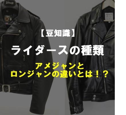【豆知識】ライダースの種類・アメジャンとロンジャンの違いとは?