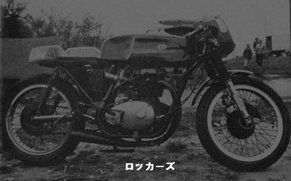 ロッカーズのバイク