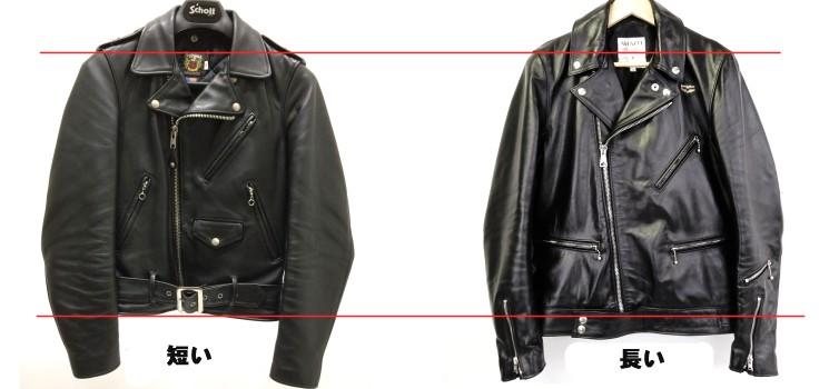 ライダースの着丈の違いの写真