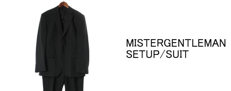 ミスタージェントルマン・セットアップ/スーツ