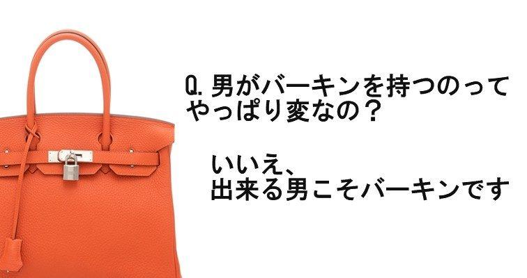 Q.男がバーキンを持つのってやっぱり変なの? いいえ、出来る男こそバーキンです。