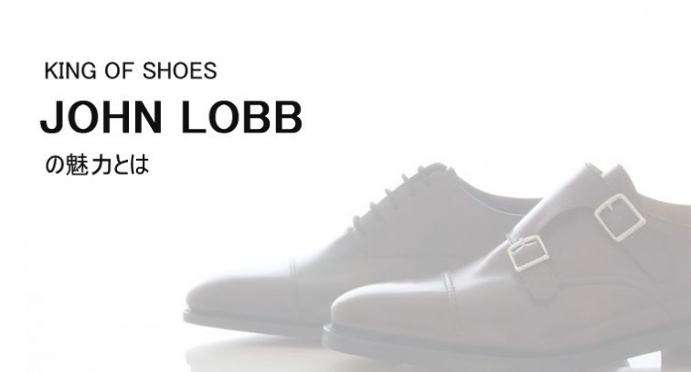 king.of.shoes-johnlobbの魅力とは