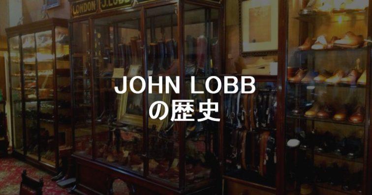 ジョンロブの歴史