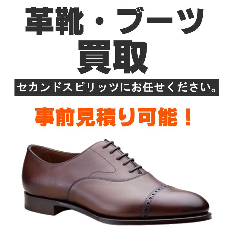 革靴・ブーツ買取、セカンドスピリッツにお任せください。事前見積り可能!
