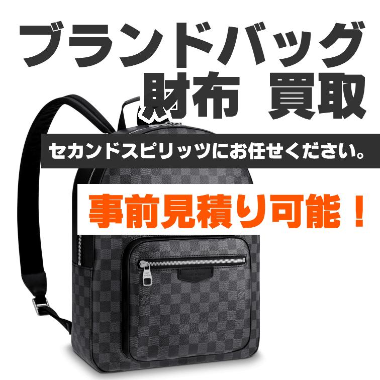 ブランドバッグ・財布買取-セカンドスピリッツにお任せください。事前見積り可能!