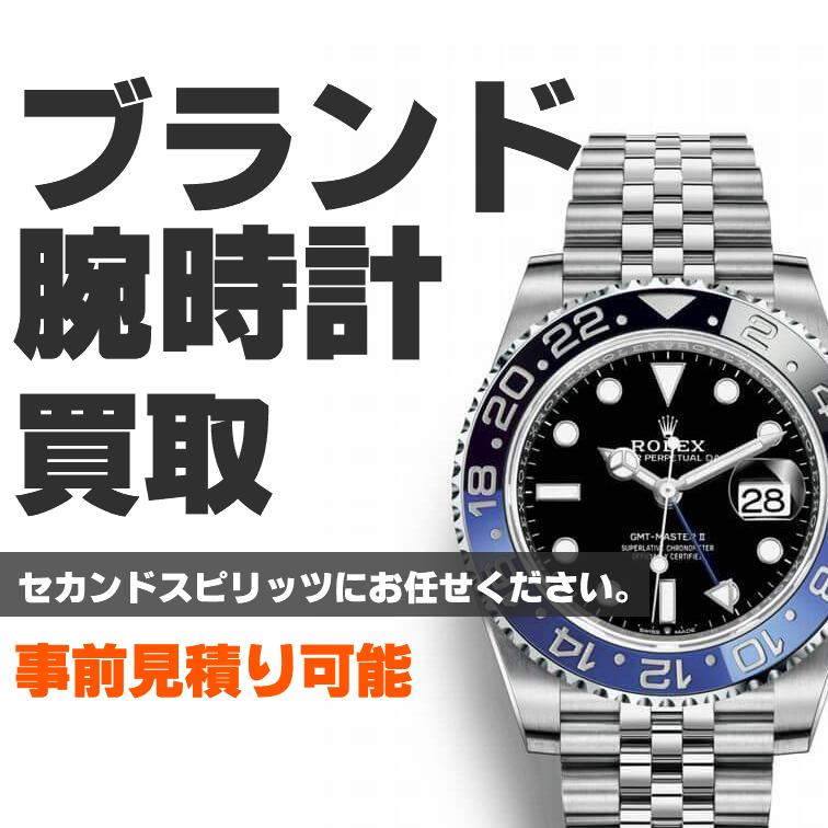 ブランド腕時計買取・セカンドスピリッツにお任せください。事前見積り可能
